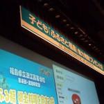 2014-01-16子ども「ふるさと福島」魅力発掘!プレゼン大会 (1)