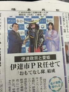 福島民報 紙面